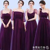 伴娘服  葡萄紫色長款伴娘禮服修身姐妹團婚禮顯瘦晚禮服女 『歐韓流行館』