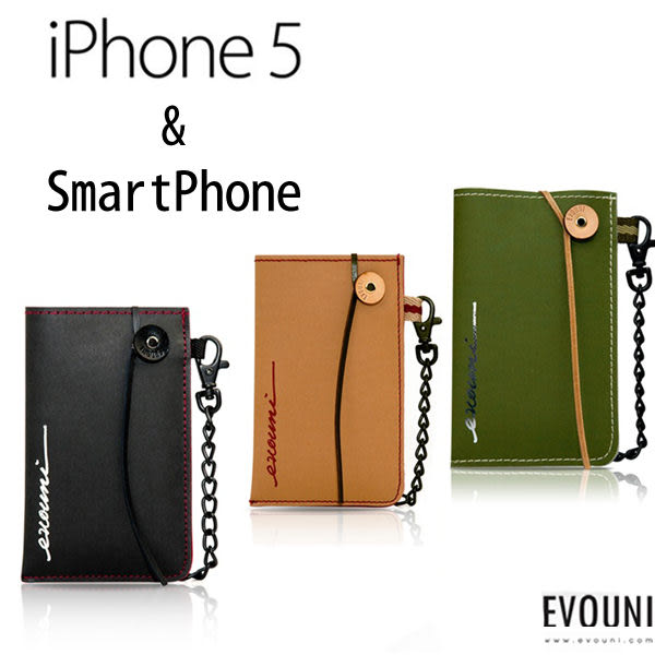 【A Shop】EVOUNI E52 纖_天然木漿纖維護套 for iPhone6s/6/5/5S/5C/4S/4 & Smart phone