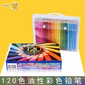 120色油性彩色鉛筆美術秘密花園專業繪畫涂色填色彩鉛筆WL3684【衣好月圓】