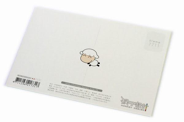 ☆猴子設計☆ 綿羊布偶明信片-明信片可以DIY成一個可愛布偶-可加購材料包
