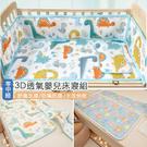 3D透氣嬰兒床寢四件組 蜂巢式結構 吸濕排汗 水洗快乾 好收納 嬰兒 兒童 棉床本舖