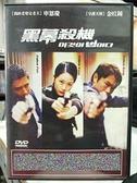 挖寶二手片-H10-008-正版DVD-韓片【黑幕殺機】-申恩慶 金旼鐘(直購價)