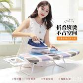 燙衣板家用折疊熨衣板迷你熨斗板熨燙板熨衣服板架YYP