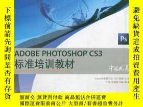 二手書博民逛書店ADOBE罕見PHOTOSHOP CS3 標準培訓教材Y1575