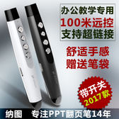 納圖NXTUDY N33 PPT翻頁筆 投影筆演示器 電子筆教鞭 遙控筆