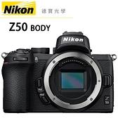 Nikon Z50 BODY 單機身 總代理公司貨 登錄送3000禮券+原電 加送3M全機貼膜 德寶光學 Z50 Z5 Z6 Z7