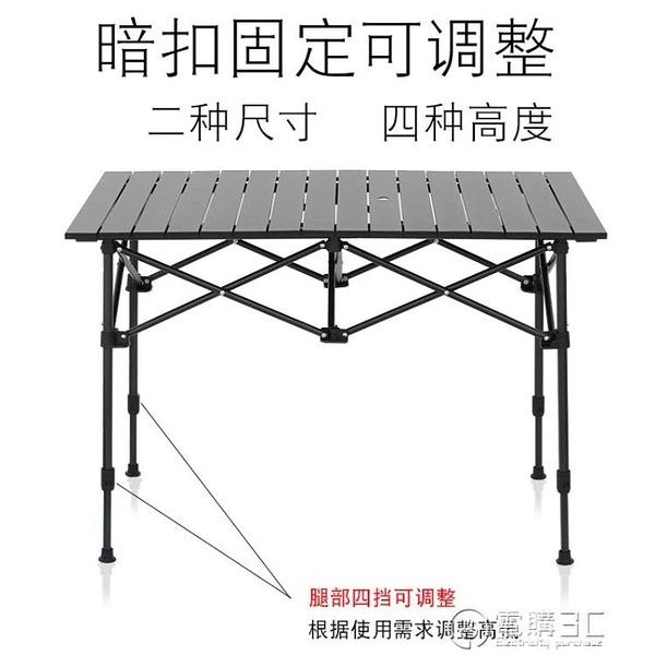 戶外可調高低四擋調節折疊桌 擺攤便攜桌伸縮餐桌鋁合金燒烤桌 聖誕節免運