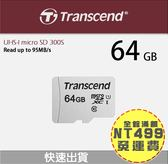 聯強貨【創見 Transcend】64GB / 64G U1 MicroSDHC 記憶卡 手機相機行車紀錄器 通用規格