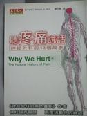 【書寶二手書T9/養生_JGE】聽疼痛說話-神經外科的13個故事_法蘭克‧佛杜錫克