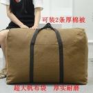 手提包 超大容量帆布袋手提大布袋搬家行李...