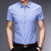 襯衫 韓版條紋格子長袖上衣 韓版商務男裝襯衣【非凡上品】q1430