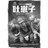 吐崽子DVD