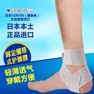 日本固定繃帶護踝護腳踝護具薄款防崴腳超薄運動跑步扭傷男女夏季 設計師生活