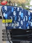 汽車用遮陽簾車窗布防曬貼隔熱太陽擋車內磁鐵網車載側窗簾遮光板 快速出貨