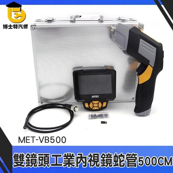 工業用內視鏡 蛇管 工業防水內窺鏡 可轉彎 汽修汽車發動機 空調維修 500CM影像式內窺鏡