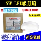 【奇亮科技】附發票 東亞 15W LED...