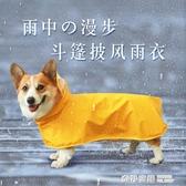 狗狗雨衣小型犬寵物用品泰迪柯基專用防水狗衣服中型四腳全包肚兜【雙12購物節】