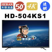 【禾聯液晶】50吋 4K連網 液晶顯示器《HD-504KS1》+視訊盒《MI5-C01》原廠全新保固