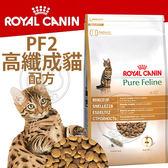 【zoo寵物商城】PF 新皇家飼料《高纖成貓PF2配方》3KG