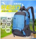 登山背包 新款戶外超輕大容量背包旅行防水登山包女運動書包雙肩包男45L 快速出貨YYJ