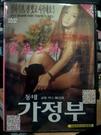 挖寶二手片-T02-133-正版DVD-韓語【家庭主婦 限制級】-(直購價)