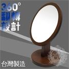 台灣製!W589可調式圓形桌鏡.化妝鏡-單入 [54833]