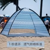 帳篷戶外野營加厚露營防水野外速開涼棚防曬沙灘帳露營自動遮YYS 【快速出貨】