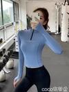 瑜伽服 瑜伽服上衣長袖秋冬款健身衣顯瘦緊身性感t恤修身速干跑步健身服 coco