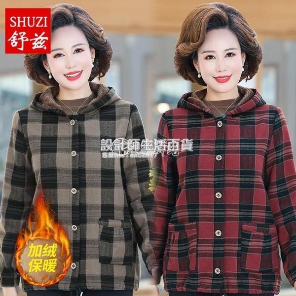 外套媽媽冬裝外套中老年人女連帽加絨棉衣短款中老年女加厚小棉襖保暖 設計師生活百貨新品