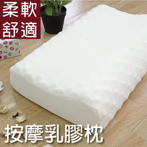 乳膠枕/枕頭 【按摩顆粒設計 環保無污染 防螨抗菌】#寢居樂