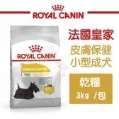 *WANG*法國皇家《皮膚保健小型成犬乾糧DMMN》3kg/包 犬糧 水解蛋白低敏配方