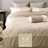 《 60支紗》單人床包薄被套枕套三件組【波隆那 - 米花】-麗塔LITA -