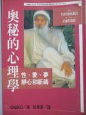 【書寶二手書T7/宗教_JAQ】奧秘的心理學_OSHO
