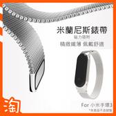 小米手環 3 米蘭尼斯 錶帶 精鋼編織 可調節吸附式開扣 涼爽舒適透氣 商務型手環 金屬