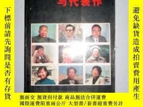 二手書博民逛書店當代名記者與代表作(二)罕見劉建國著 1989年一版一印Y369