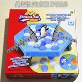 拯救企鵝桌游敲打冰塊積木兒童   桌面游戲破冰親子智力互動益智玩具 滿千89折限時兩天熱賣