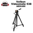 Velbon 三腳架 Videomate 攝影家 538 油壓 雲台 腳架 支架 公司貨