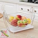 創意水果籃客廳果盤瀝水籃水果收納籃搖擺不銹鋼糖果盤子現代簡約 【618特惠】