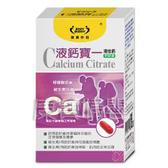 安博氏 健康伴侶 液鈣寶軟膠囊(60粒/盒) 好吞服