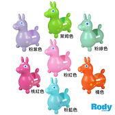 【RODY 跳跳馬】粉色系列-(七色可選) [義大利原裝進口]