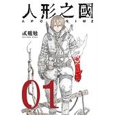人形之國(1)(2019新版)