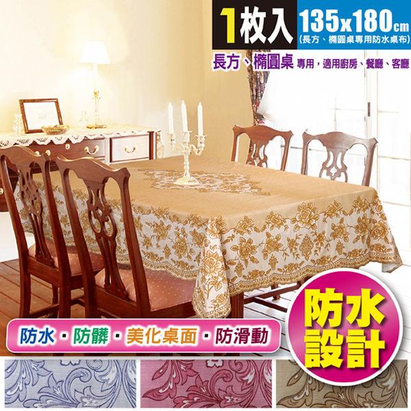 巧易收壓花防水長方桌布、桌巾(約135x180cm) / BJ7416/餐桌布/餐墊/鋪布/廚房專用
