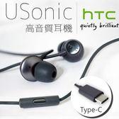【YUI】HTC  USonic MAX320 Type-C USB-C  原廠耳機 U11 U11+ 高音質耳機 線控耳機 平輸密封袋裝