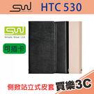 Simple Wear HTC Desire 530 側掀站立式皮套,京普威爾代理 SW