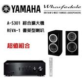 YAMAHA 山葉 A-S301 綜合擴大機 + 英國 Wharfedale REVA-1 書架型喇叭 公司貨 超值組合!