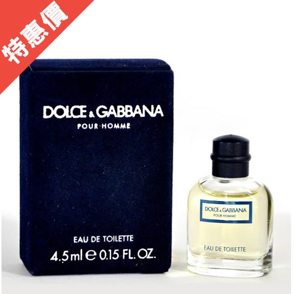 D&G Pour Homme 同名男性淡香水 小香 4.5ml (13147)【娜娜香水美妝】