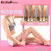 按摩棒肌肉放鬆按摩棒滾軸器狼牙瑜伽齒輪筋膜棒搟瘦腿部刺球彈力健身棒LX 【熱賣新品】