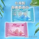 【珍昕】台灣製 潔膚柔濕巾 顏色隨機(長約20cmx寬約15cm,約10張)/濕紙巾/濕巾