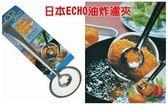 日本ECHO油炸濾夾【K40024550】