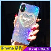 鐳射愛心 iPhone iX i7 i8 i6 i6s plus 流沙手機殼 漸變彩虹色 透明手機套 保護殼保護套 防摔軟殼